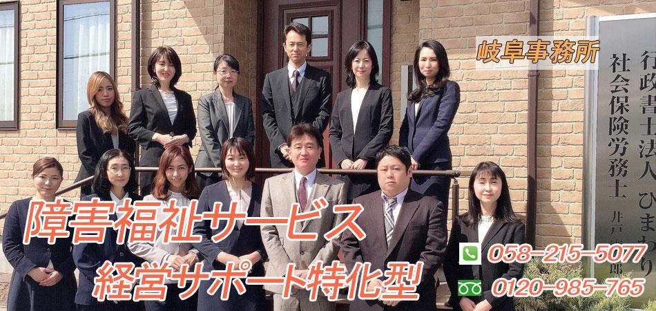 障害福祉サービス 開業サポート 岐阜