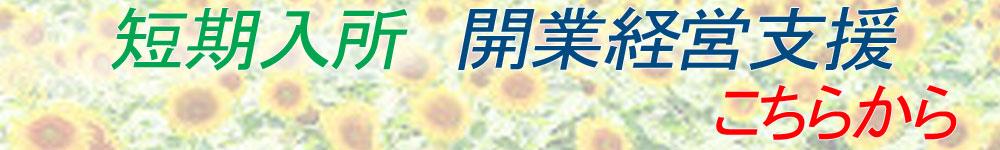 日中サービス支援型共同生活援助(グループホーム) 岐阜 開業 経営